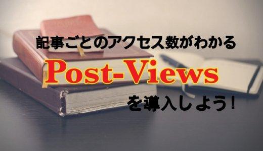 記事ごとのアクセス数がわかるプラグインPost-Viewsを導入しよう
