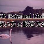 nofollowタグの自動生成プラグインWP External Linksの使い方と設定方法