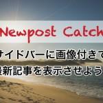 Newpost Catchでサイドバーに最新記事を画像付きで表示させる方法