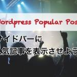 Wordpress Popular Postsでサイドバーに人気記事を表示させる方法