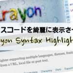 記事内にソースコードを埋め込むプラグインCrayon Syntax Highlighterの設定方法