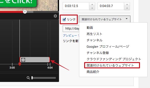 Youtube、アノテーションリンク、設定、外部リンク