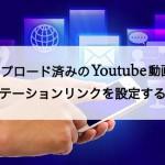 Youtube動画にアノテーションリンクを設定&外部リンクを設置する方法