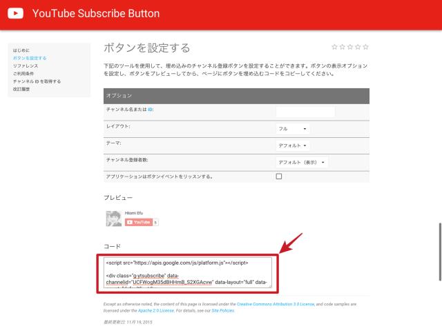 Youtube、チャンネル登録ボタン、Wordpress、設置