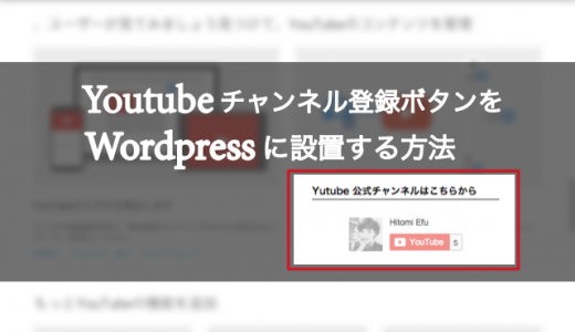 Youtubeのチャンネル登録ボタンをWordpressに設置する方法