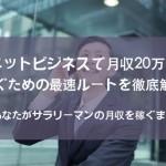 ネットビジネスで月収20万円稼ぐには?|サラリーマンの月収までの最短ルート