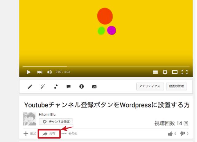 Youtube、動画、Wordpress、記事、埋め込む方法