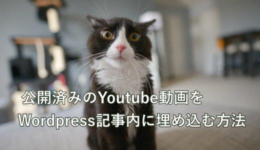 公開済みのYoutube動画をWordPressの記事に埋め込む方法を解説