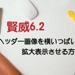 賢威6.2でヘッダー画像を横いっぱいに拡大表示させる方法