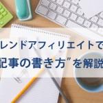 【トレンドアフィリエイト】アクセスの集まる記事の書き方のコツ