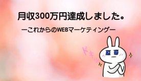 月収300万円、達成、WEBマーケティング