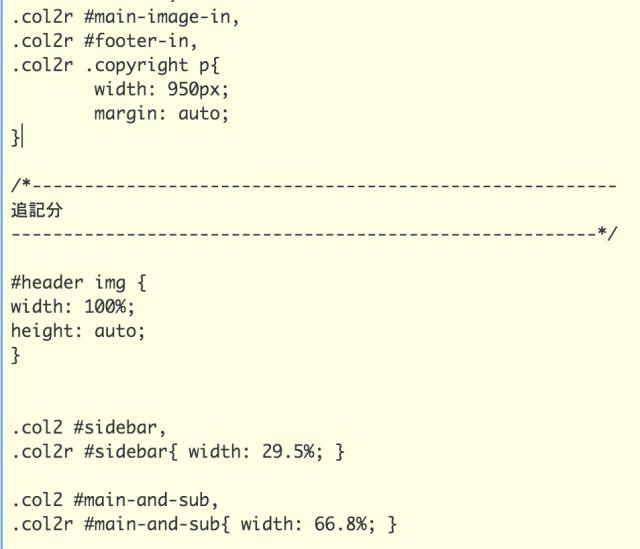 賢威6.2、ヘッダー画像、横いっぱい、拡大、表示