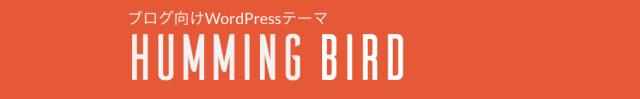 Wordpress、おすすめ、有料、テンプレート、シンプル、おしゃれ、2016