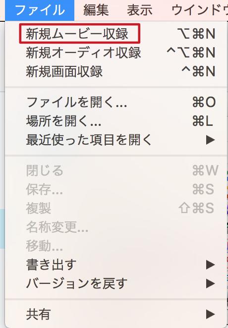iPhone、画面、Mac、ディスプレイ、表示、録画