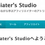 【ゆきてるさんの無料レポートを熟読】Affiliater's Studioの洗練されたデザインと圧倒的なクオリティがすごい