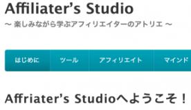 インターネットビジネス、ゆきてる、無料レポート、Affiliater's Studio