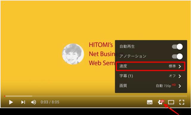 Youtube動画、QuickTimeプレイヤー、倍速再生する方法