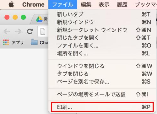 Mac、HTMLページ、PDF、変換、保存、方法