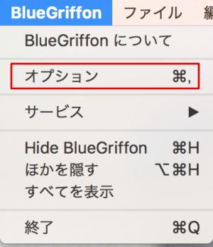 Bluegriffon,使い方,半角文字,スペース,不具合,解消,方法