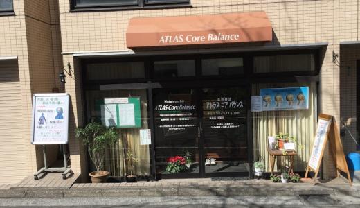 アトラスコアバランスで学んだ健康な身体を維持する方法