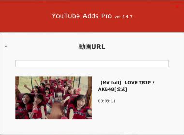 Youtube動画、集客、収益化、YoutubeAddsPro、使い方、解説