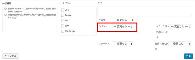 Wordpress,個別記事,コメント欄,消去,無効化