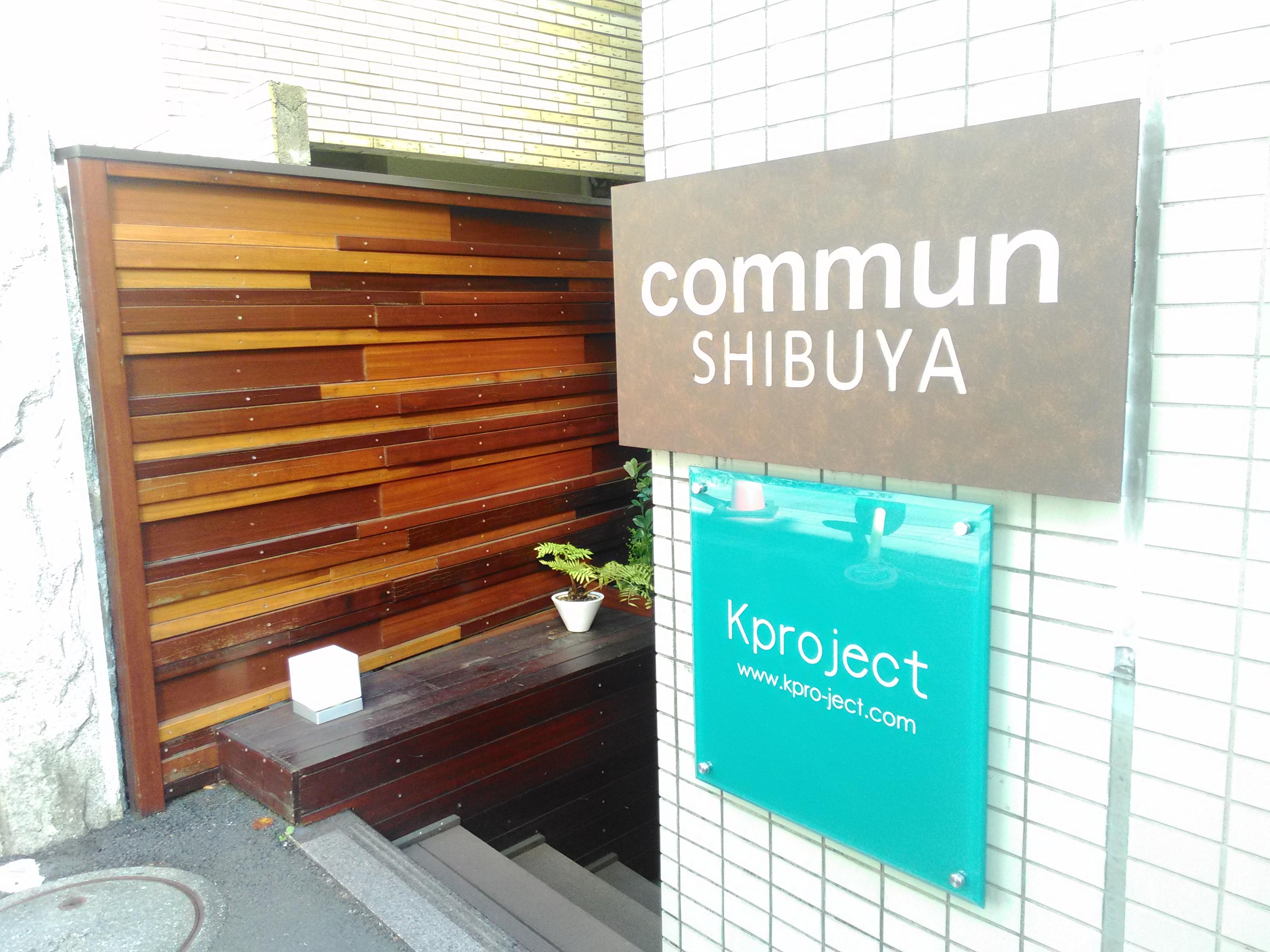 渋谷、コワーキングスペース、commun、コミュン、個室、安い、快適、レビュー