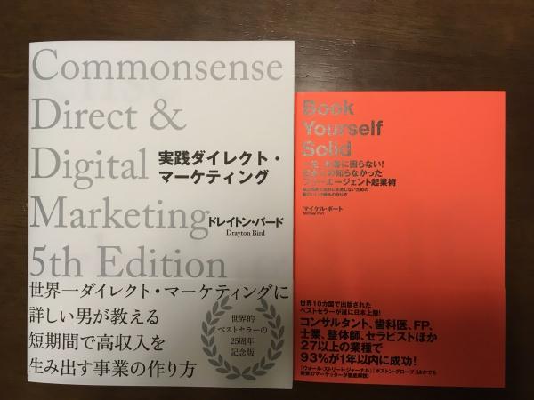 ダイレクト出版、年間購読、月刊ビジネス選書、評価、レビュー、オススメ、理由