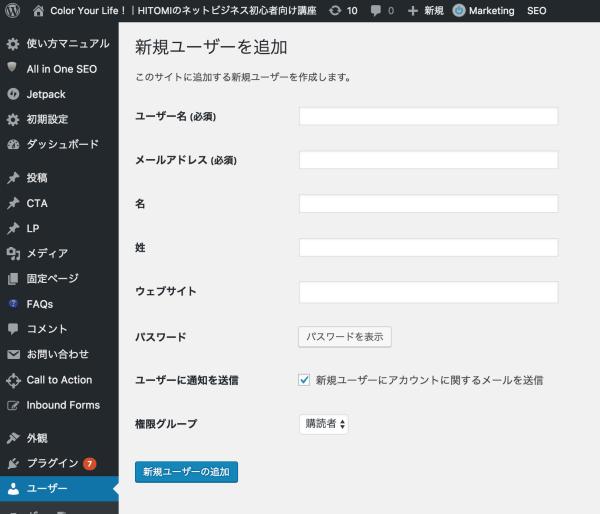 Wordpress、ユーザーID、パスワード、変更、方法