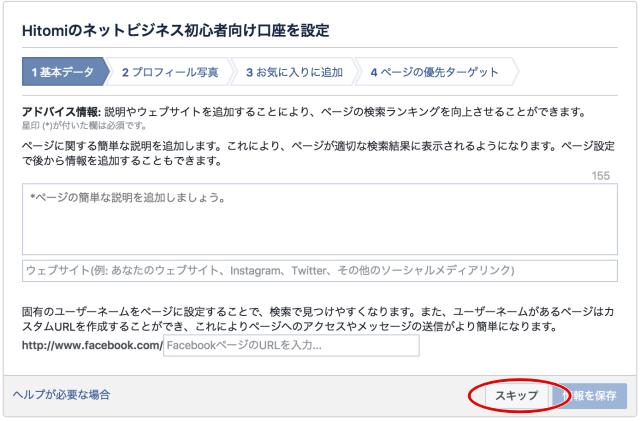 Facebookページ,作成,方法