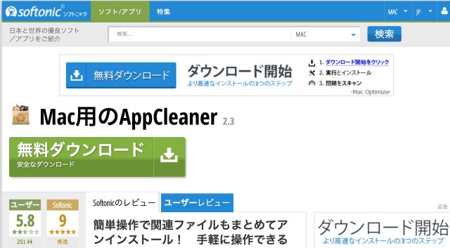 Mac,アプリ,アンインストールする,AppCleaner,使い方