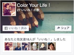 Facebookページ、イイネ、増やす、LikeBox、設置方法、Page Plugin、使い方