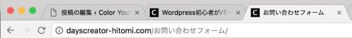 Wordpress、初心者、パーマリンク設定、詳しく解説