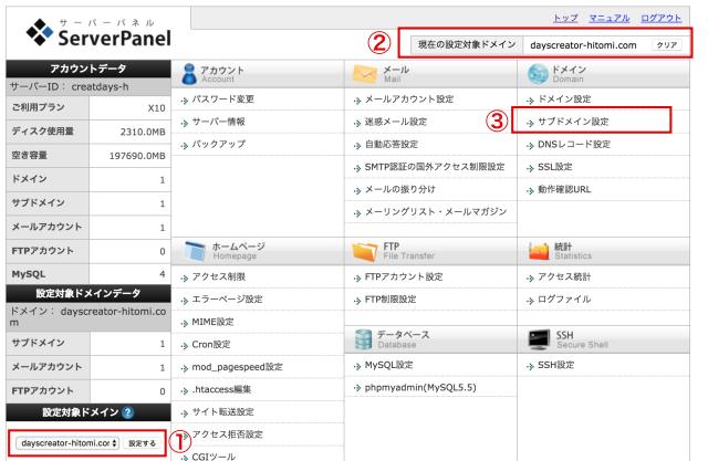 エックスサーバー、サブドメイン、取得、方法、Wordpress、インストール