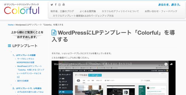 セールスレター,LP,Wordpress,テンプレート,Colorful,オススメ