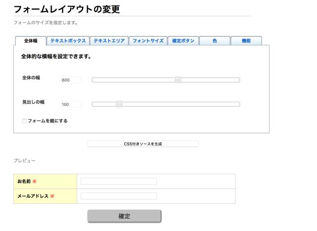 アスメル、メルマガ登録、フォーム、CSSジェネレーター、使い方、おしゃれ、デザイン、方法
