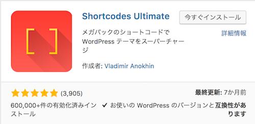 Wordpress,記事,ボタン,設置,プラグイン,Shortcodes Ultimate,使い方