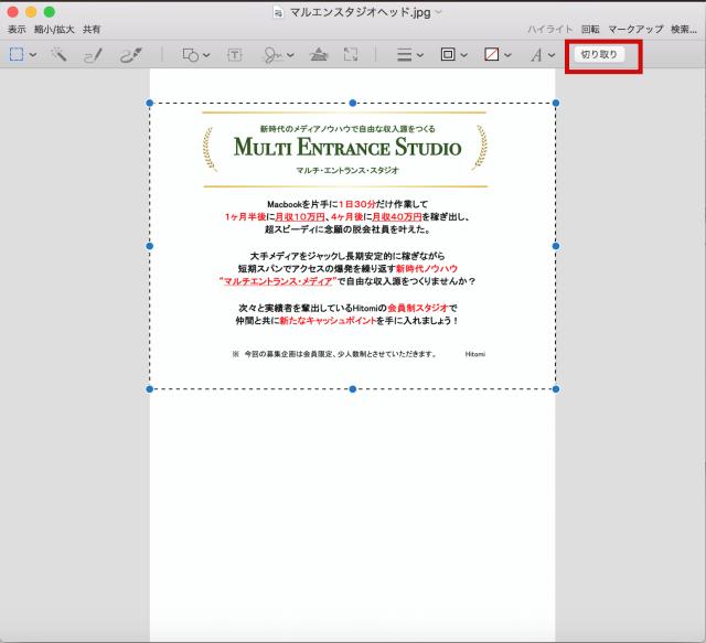 Mac,セールスレター,ヘッド,画像,高画質,キレイ,速く,つくる,方法