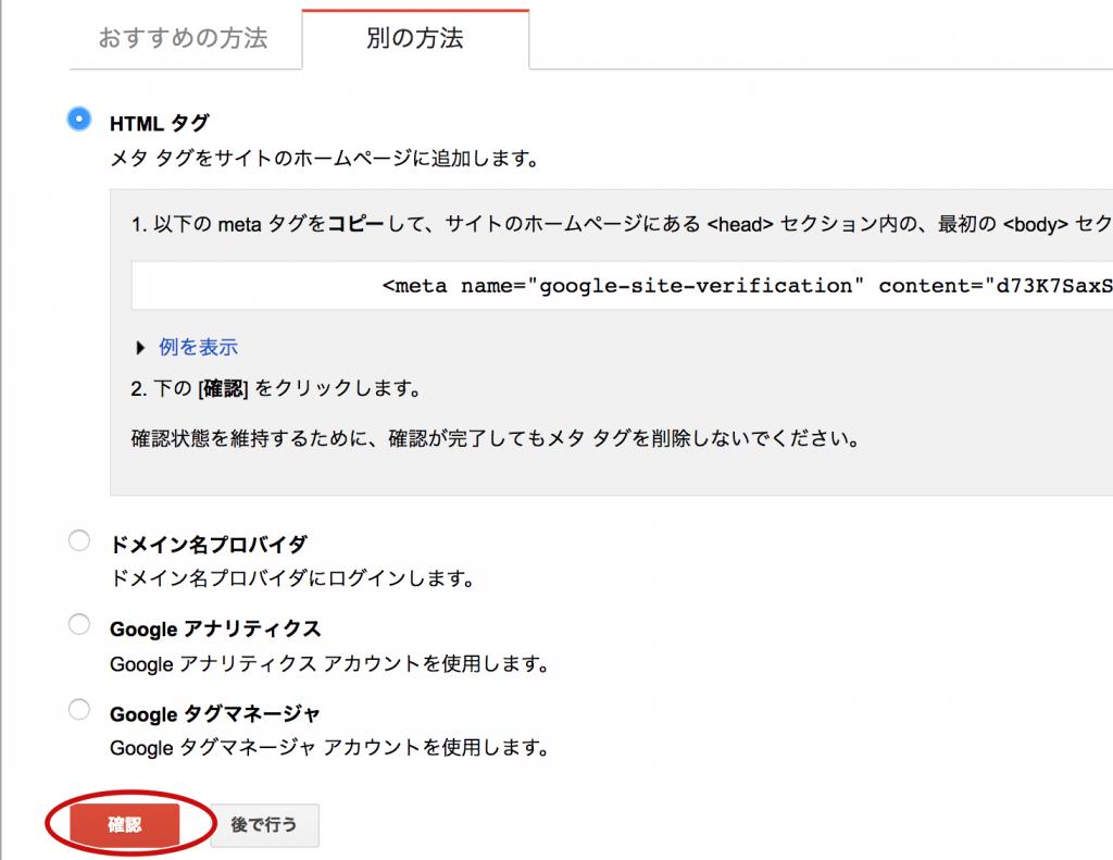 賢威7,Searchconsole,所有権,確認,できない,対処法