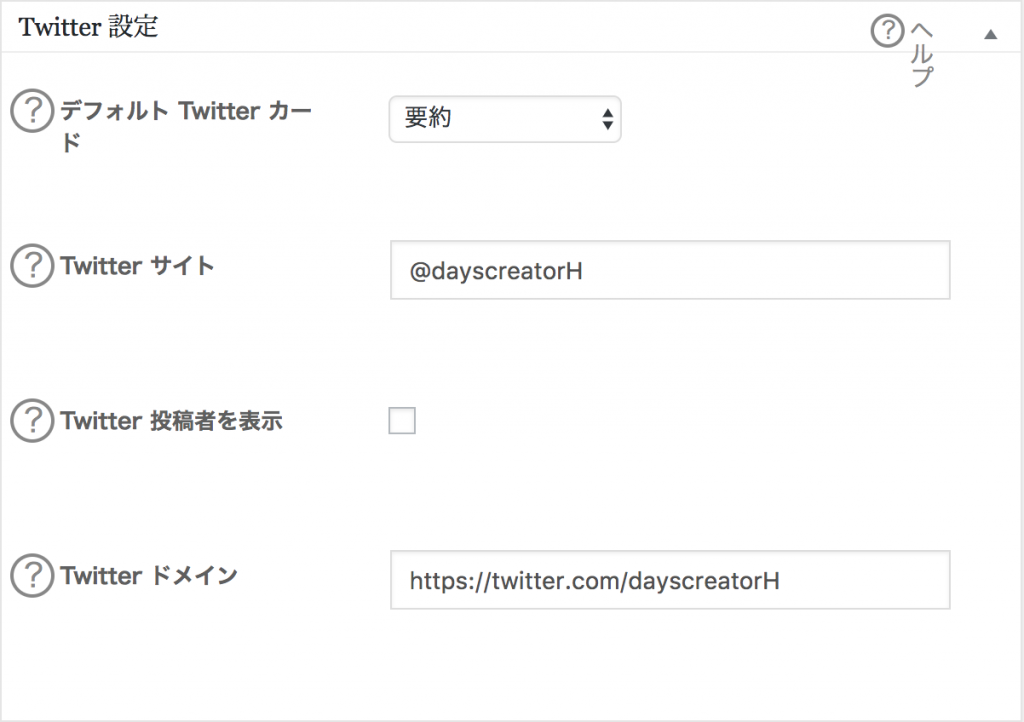 Twitter,タイムライン,アイキャッチ,画像,表示されない,解決,方法