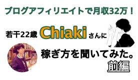 マルエン、Hitomi、実績者、Chiaki、月収32万円、達成、インタビュー動画、前半