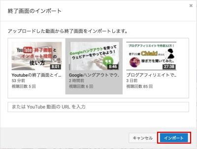 Youtube,終了画面,インポート,使い方,解説,アノテーション,廃止