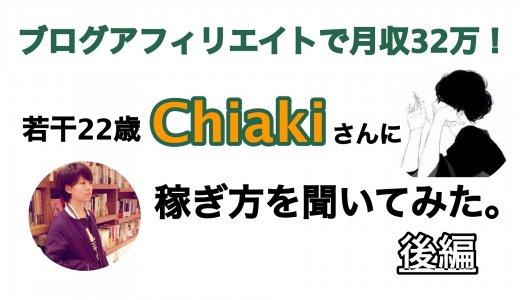 Chiakiさんがブログで月収32万円達成しました!インタビュー対談【後半】