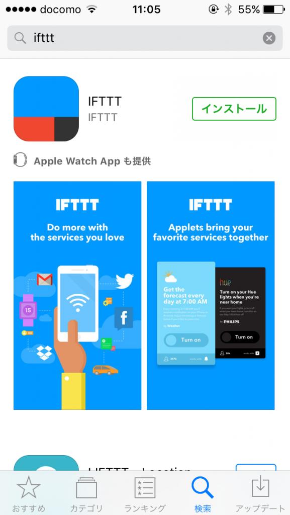 Instagram,Twitter,連携,IFTTT,使い方,画像,キャプション,ハッシュタグ,連携