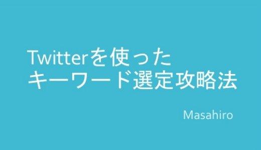 【マルエン】Masahiroさんに『Twitterを使ったキーワード選定術セミナー』をしていただきました。