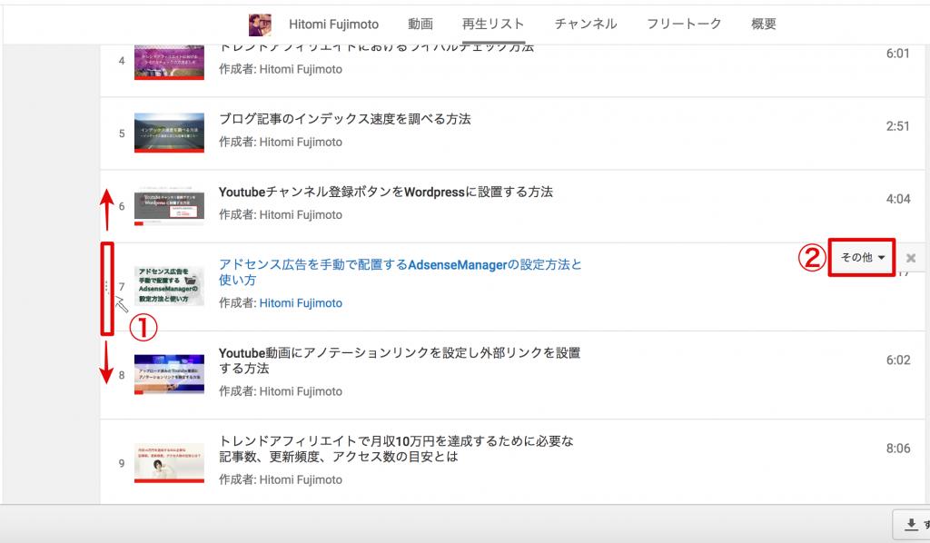 Youtube,再生リスト,動画,順番,並び替え,変更,方法,サムネイル,方法