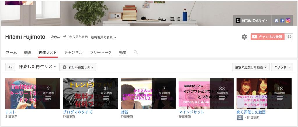 Youtube,再生リスト,つくり方,動画,追加,方法,他人の動画,追加,できる