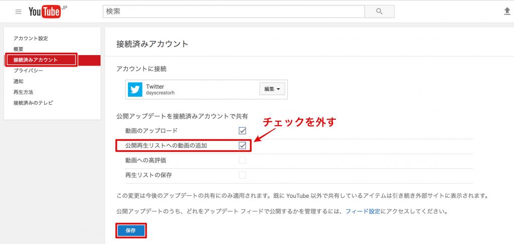 Youtube,再生リスト,動画,追加,Twitter,非表示,タイムライン,方法