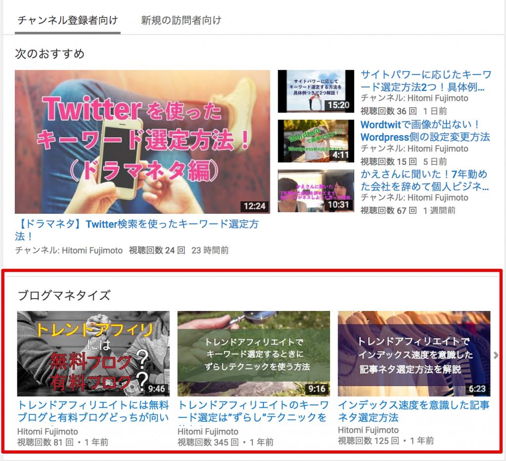 Youtube,セクション,つくり方,再生リスト,セクション,追加する,方法