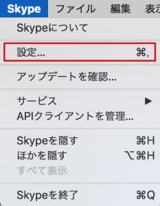 Mac,ボッポン,謎,通知音,消す方法,原因,Skype,オンライン,通知